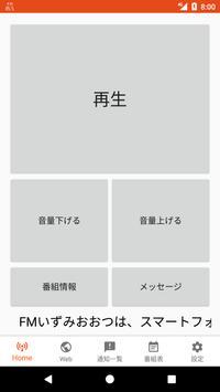 FMいずみおおつ screenshot 1