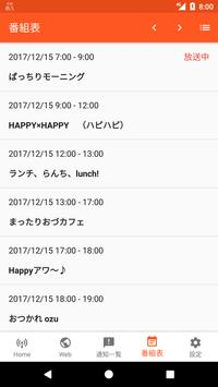 FMいずみおおつ screenshot 3