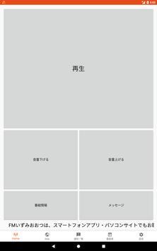 FMいずみおおつ screenshot 5