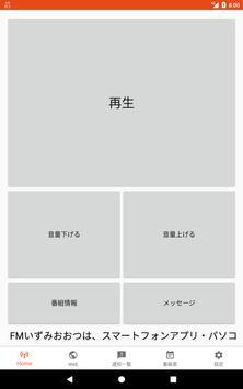 FMいずみおおつ screenshot 9