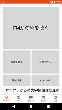 FMかのや screenshot 1