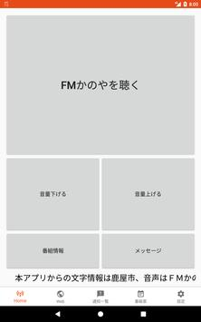 FMかのや screenshot 9