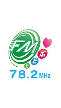 沖縄FMもとぶ poster