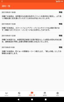 沖縄FMもとぶ screenshot 10