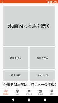 沖縄FMもとぶ screenshot 1