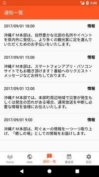 沖縄FMもとぶ screenshot 2
