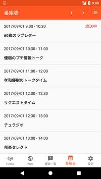 沖縄FMもとぶ screenshot 3