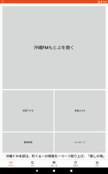 沖縄FMもとぶ screenshot 5