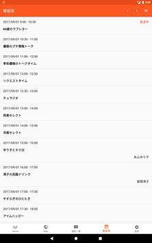 沖縄FMもとぶ screenshot 7
