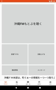 沖縄FMもとぶ screenshot 9
