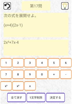 大学入学共通テスト対策問題集 数学Ⅰ・A【一問一答、大学受験入試、センター試験、高校生、無料アプリ】 screenshot 1