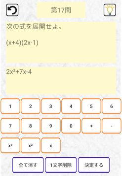大学入学共通テスト対策問題集 数学Ⅰ・A【一問一答、大学受験入試、センター試験、高校生、無料アプリ】 screenshot 7