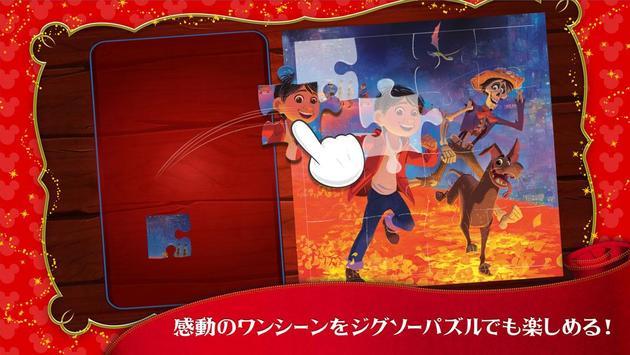 ディズニー マジカルえほんワールド 読み聞かせ&英語学習&パズル スクリーンショット 3