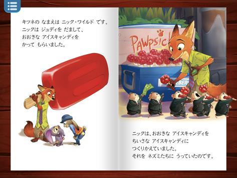 ディズニー マジカルえほんワールド 読み聞かせ&英語学習&パズル スクリーンショット 14