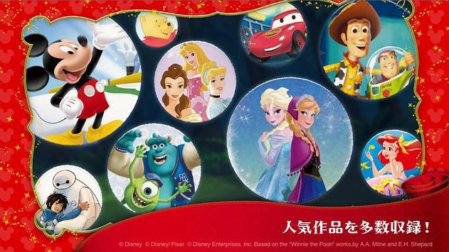 ディズニー マジカルえほんワールド 読み聞かせ&英語学習&パズル スクリーンショット 1