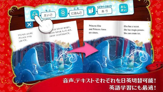 ディズニー マジカルえほんワールド 読み聞かせ&英語学習&パズル スクリーンショット 5
