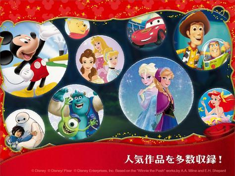 ディズニー マジカルえほんワールド 読み聞かせ&英語学習&パズル スクリーンショット 9