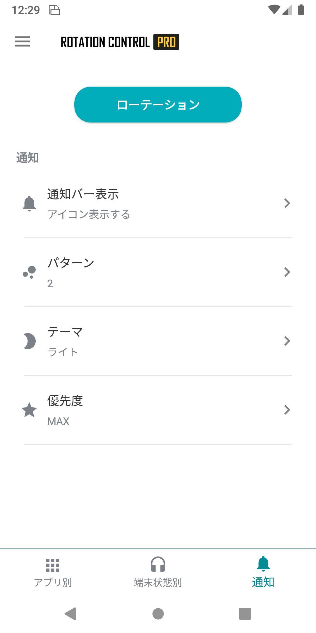ローテーション コントロール アプリ