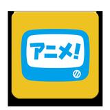アニメ放題 ‐ アニメ見放題サービス