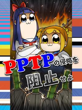 竹書房クエスト〜強襲ポプテピピック〜 スクリーンショット 3