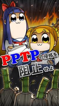 竹書房クエスト〜強襲ポプテピピック〜 Poster