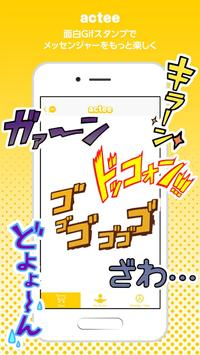 actee –面白Gifスタンプ for Messenger poster