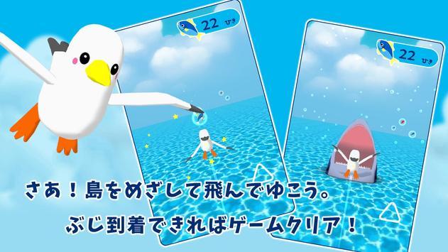 カモメのラン ☆Seagull Run☆ poster