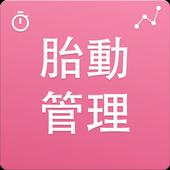 【簡単!胎動カウント】胎動Plus icon