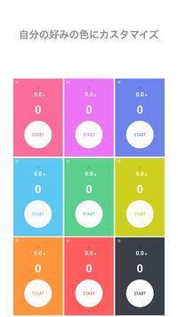 【簡単!胎動カウント】胎動Plus screenshot 4