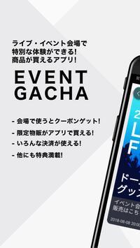 イベントガチャ - ライブ会場限定の特別なグッズ購入体験 poster
