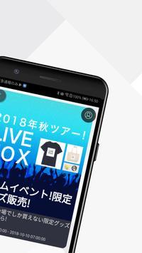 イベントガチャ - ライブ会場限定の特別なグッズ購入体験 screenshot 1