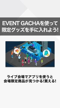 イベントガチャ - ライブ会場限定の特別なグッズ購入体験 screenshot 2
