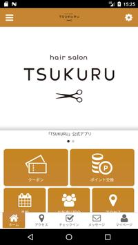 hair TSUKURU screenshot 1