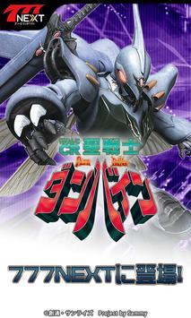 ぱちんこCR聖戦士ダンバインFWN【777NEXT】 poster