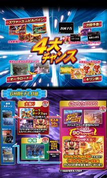 ぱちんこCR聖戦士ダンバインFWN【777NEXT】 screenshot 3