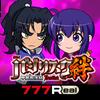 [777Real]バジリスク~甲賀忍法帖~絆 ícone