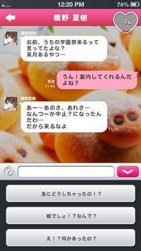 私のリア充計画~返信待ってます~ screenshot 5