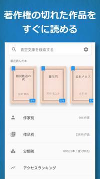 Yom!青空文庫 screenshot 1