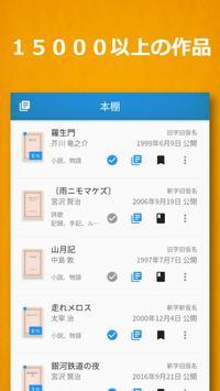 Yom!青空文庫 screenshot 3