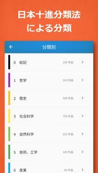 Yom!青空文庫 screenshot 4