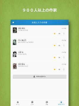 Yom!青空文庫 screenshot 7