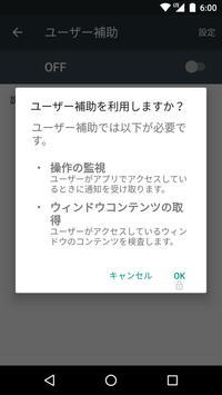 Install Button Unlocker スクリーンショット 3