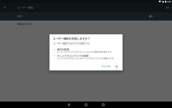 Install Button Unlocker スクリーンショット 11