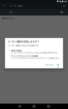 Install Button Unlocker スクリーンショット 19