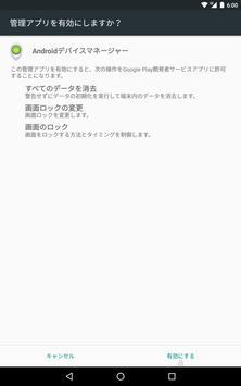 Install Button Unlocker スクリーンショット 23