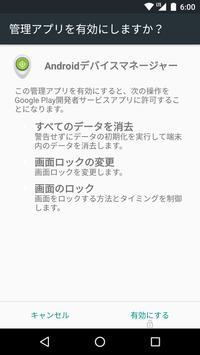 Install Button Unlocker スクリーンショット 7