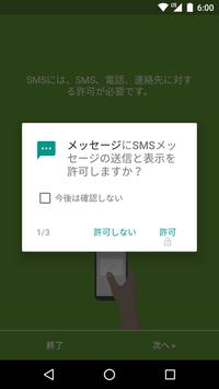 Install Button Unlocker スクリーンショット 4
