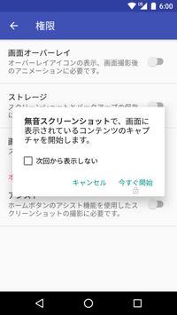 Install Button Unlocker スクリーンショット 6