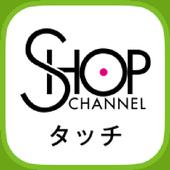ショップチャンネル タッチでアプリ icon