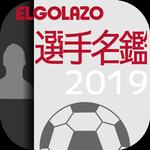 Jリーグ選手名鑑2019 APK